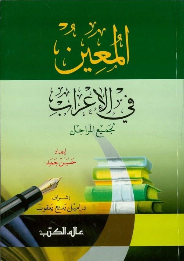 El Muin fil İrab (li Cemiil Merahil)-المعين في الإعراب لجميع المراحل-المعين في الإعراب لجميع المراحل