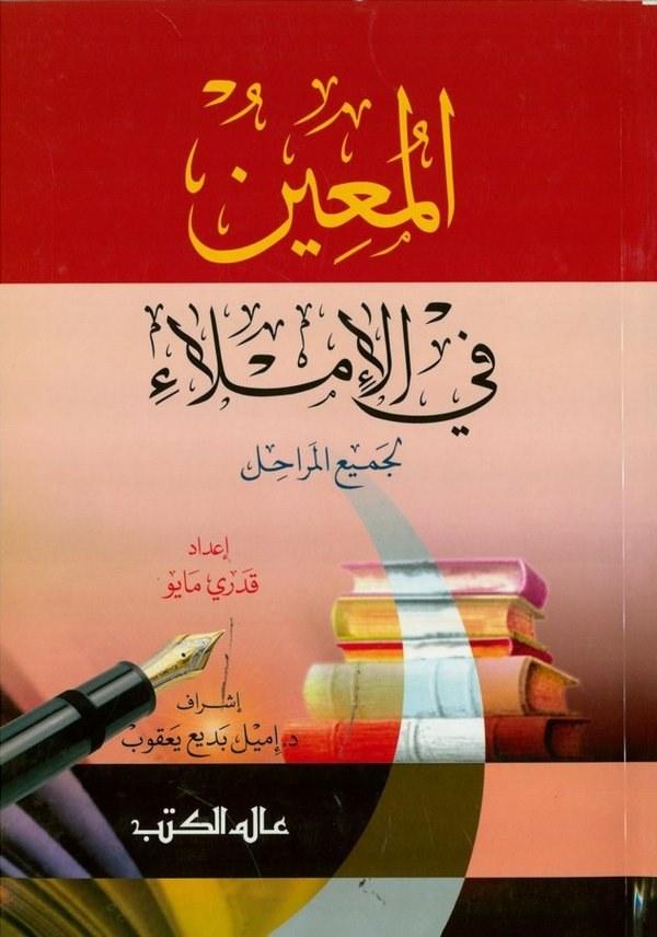 El Muin fil İmla (li Cemiil Merahil)-المعين في الإملاء لجميع المراحل-المعين في الإملاء لجميع المراحل