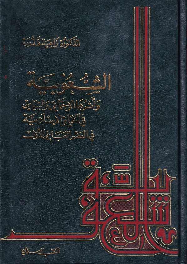 Eş Şuubiyye ve Eseruhal İctimaiyye ves Siyasi-الشعوبية وأثرها الإجتماعي والسياسي في الحياة الإسلامية في العصر العباسي الأول