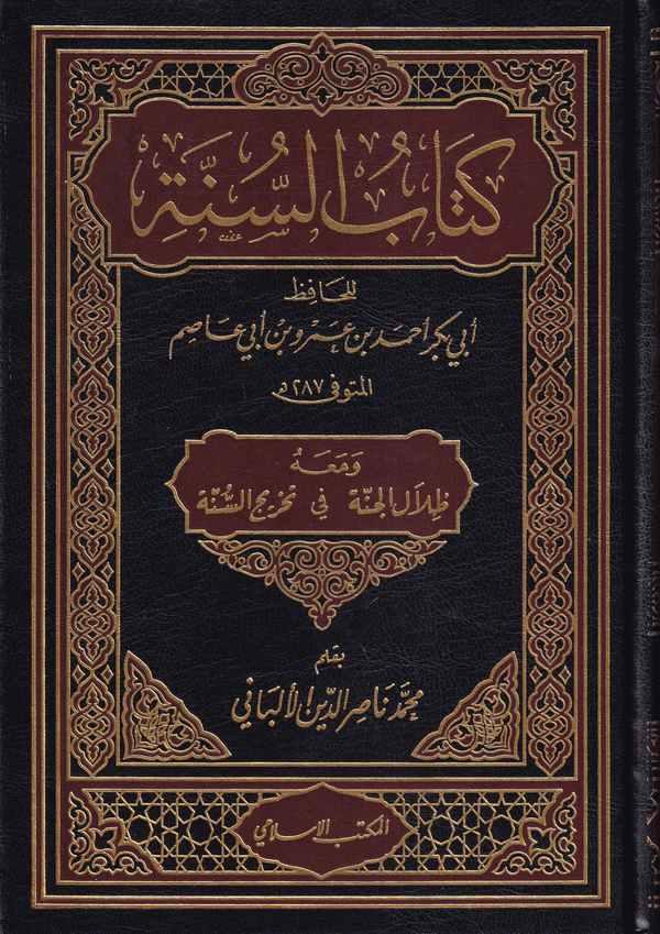 Kitabüs Sünne ve maahu Zilalül Cenne fi Tahricis Sünne / Muhammed Nasırüddin Elbani-كتاب السنة ظلال الجنة في تخريج السنة