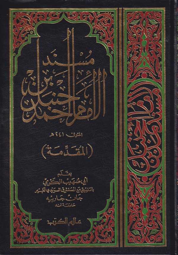 Müsnedül İmam Ahmed b. Hanbel-مسند الإمام أحمد بن حنبل