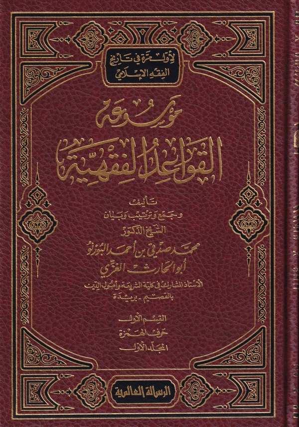 Mevsuatül Kavaidil Fıkhiyye-موسوعة القواعد الفقهية