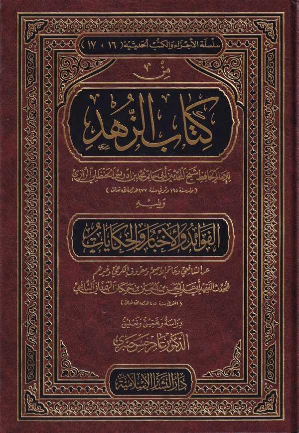 Min Kitabiz Zühd-من كتاب الزهد الفوائد والأخبار والحكايات-من كتاب الزهد الفوائد والأخبار والحكايات