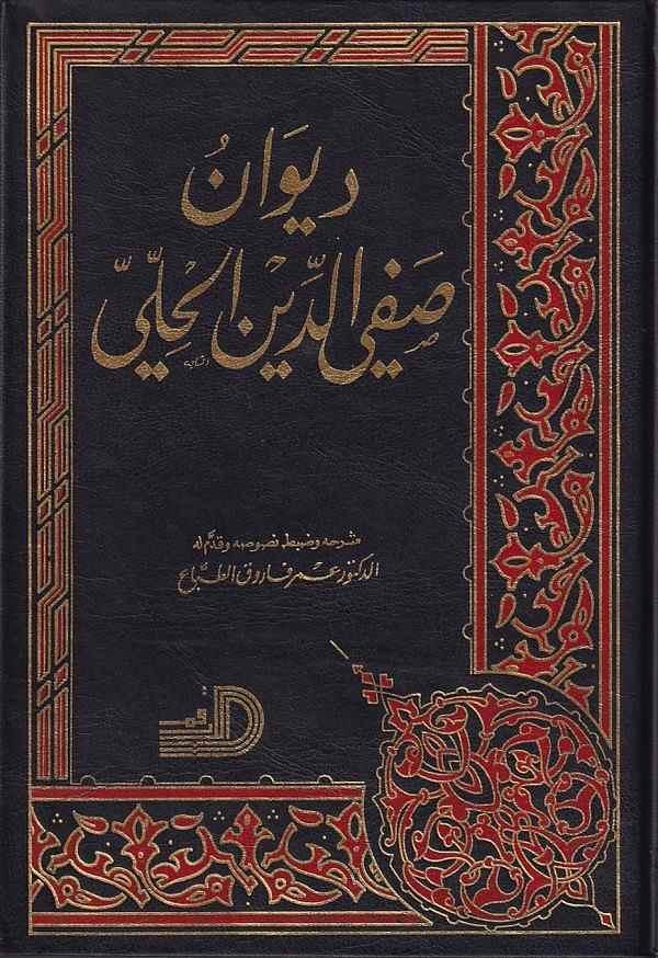 Divanu Safiyyüddin El Hilli-ديوان صفي الدين الحلي