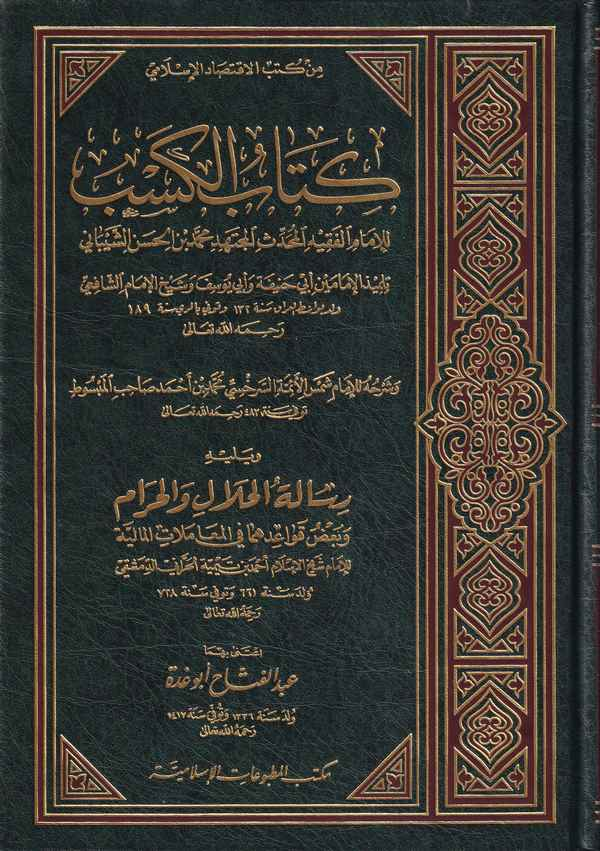 Kitabül Kesb-كتاب الكسب