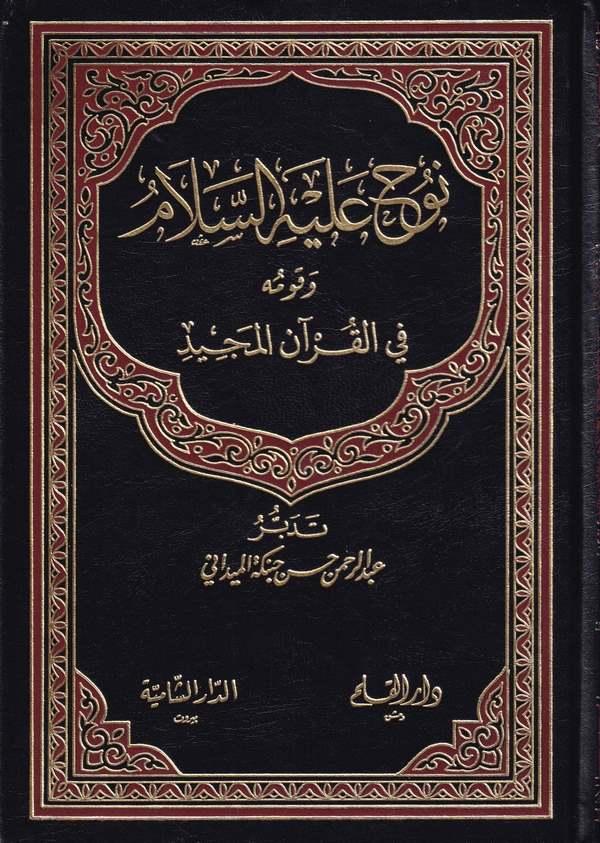 Nuh aleyhisselam ve Kavmuhu fil Kuranil Mecid-نوح عليه السلام وقومه في القرآن المجيد