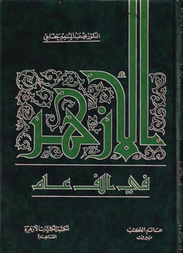 El Ezher fi Elfi Am-الأزهر في ألف عام