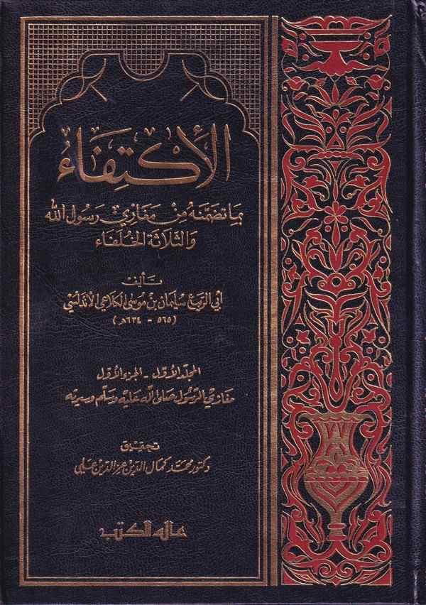 El İktifa bi Tazammenehu min Megazi Rasulillah ves Selasetil Hulefa-الإكتفاء بما تضمنه من مغازي رسول الله والثلاثة الخلفاء
