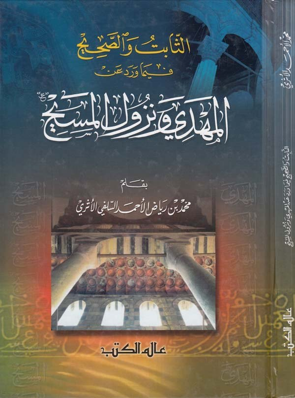 Es Sabit ves Sahih fi Ma Verede anil Mehdi ve Nüzulil Mesih-الثابت والصحيح فيما ورد عن المهدي ونزول المسيح