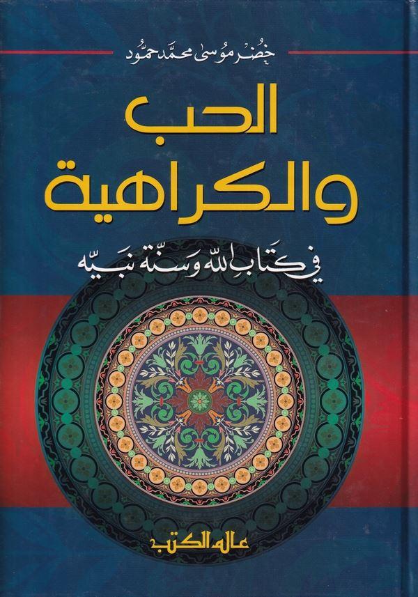 El Hub vel Kerahiyye fi Kitabillah ve Sünneti Nebiyyihi-الحب والكراهية في كتاب الله وسنة نبيه