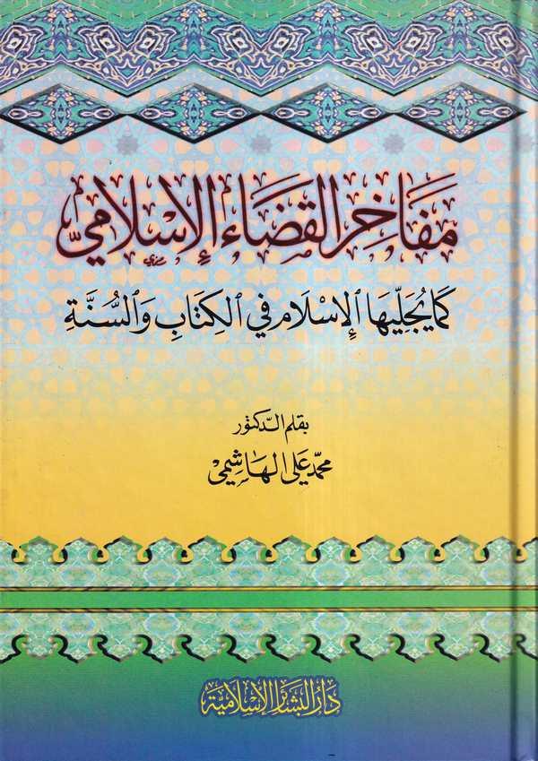Mefahirül Kadail İslami Kema Yücellihal İslam fil Kitab ves Sünne-مفاخر القضاء الإسلامي كما يجليها الإسلام في الكتاب والسنة