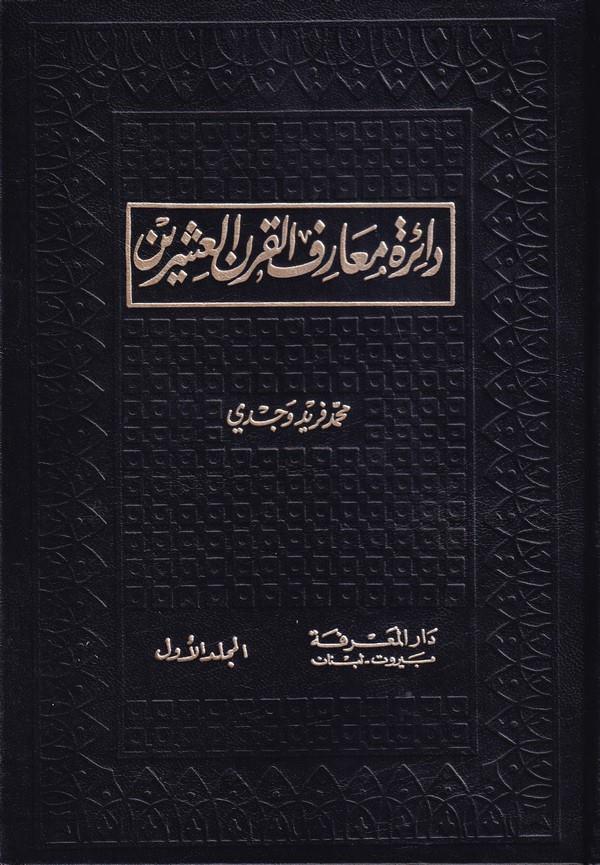 Dairetu Maarifil Karnil İşrin Er Rabi Aşer   El işrin-دائرة معارف القرن العشرين