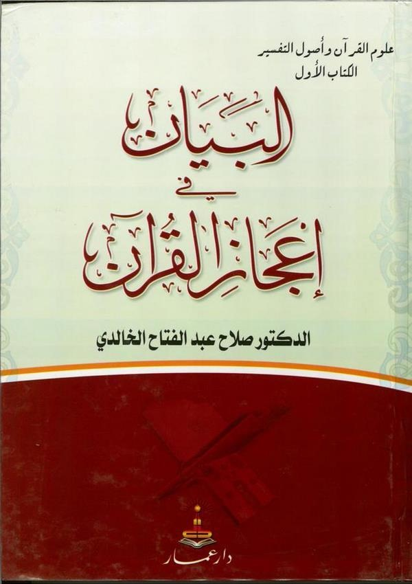 El Beyan fi İcazil Kuran-البيان في إعجاز القرآن