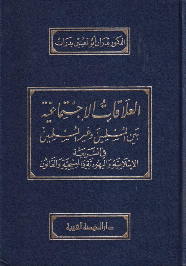 El Alakatül İctimaiyye beynel Müslimin ve Gayril Müslimin-العلاقات الإجتماعية بين المسلمين وغير المسلمين