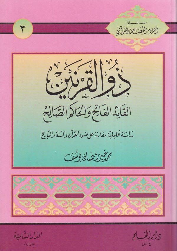 Zülkarneyn El Kaidül Fatih vel Hakimüs Salih-ذو القرنين القائد الفاتح والحاكم الصالح