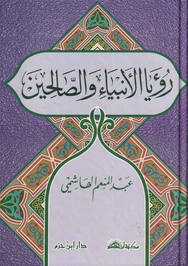 Ruyal Enbiya ves Salihin-رؤيا الأنبياء والصالحين