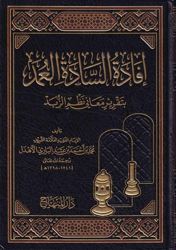 İfadetüs Sadetil Umed bi Takriri Meani Nazmiz Zübed-إفادة السادة العمد بتقرير معاني