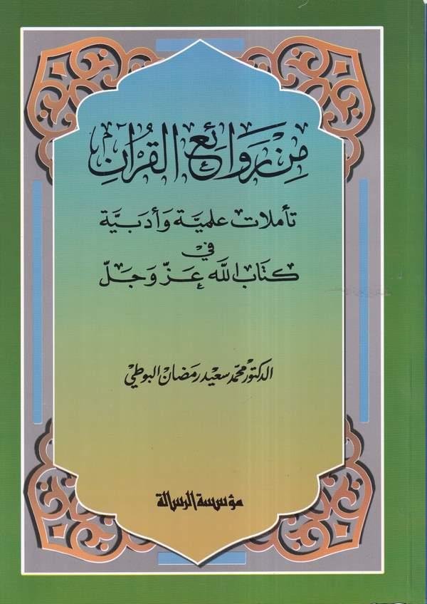 Min Ravaiil Kuran Teemmulatun İlahiyye ve Edebiyye fi Kitabillah Azze ve Celle-من روائع القرآن تأملات إلهية وأدبية في كتاب الله