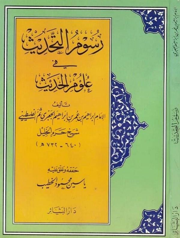 Rusumüt Tahdis fi Ulumil Hadis-رسوم التحديث في علوم الحديث