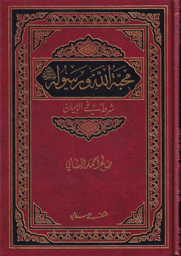 Mehabbetullah ve Rasulihi Şart fil İman-محبة الله ورسوله