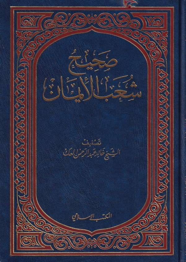 Sahihu Şuabil İman-صحيح شعب الإيمان
