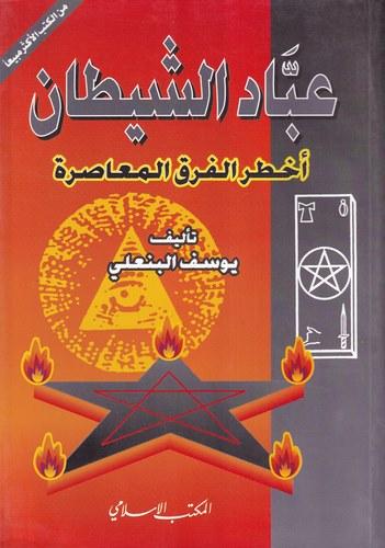 Abbadüş Şeytan Ahtarül Fırakil Muasıra-عباد الشيطان أخطر الفرق المعاصرة