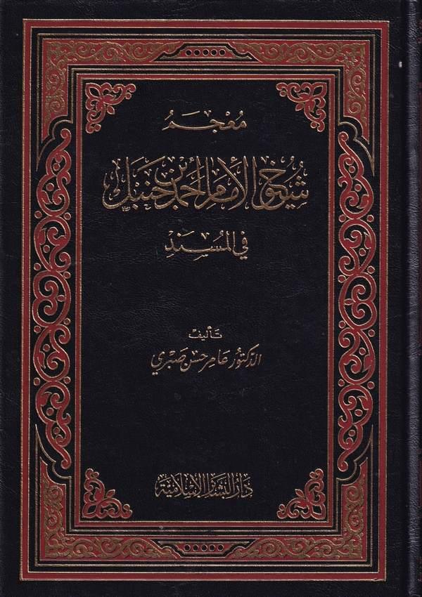 Mucemu Şüyuhil İmam Ahmed b. Hanbel fil Müsned-معجم شيوخ الإمام أحمد بن حنبل في المسند
