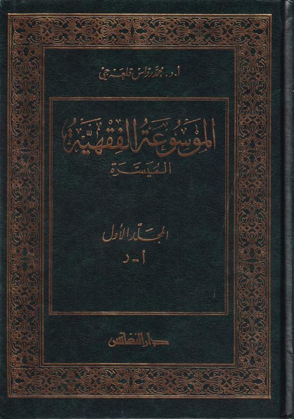 El Mevsuatül Fıkhiyyetil Müyessere-الموسوعة الفقهية الميسرة