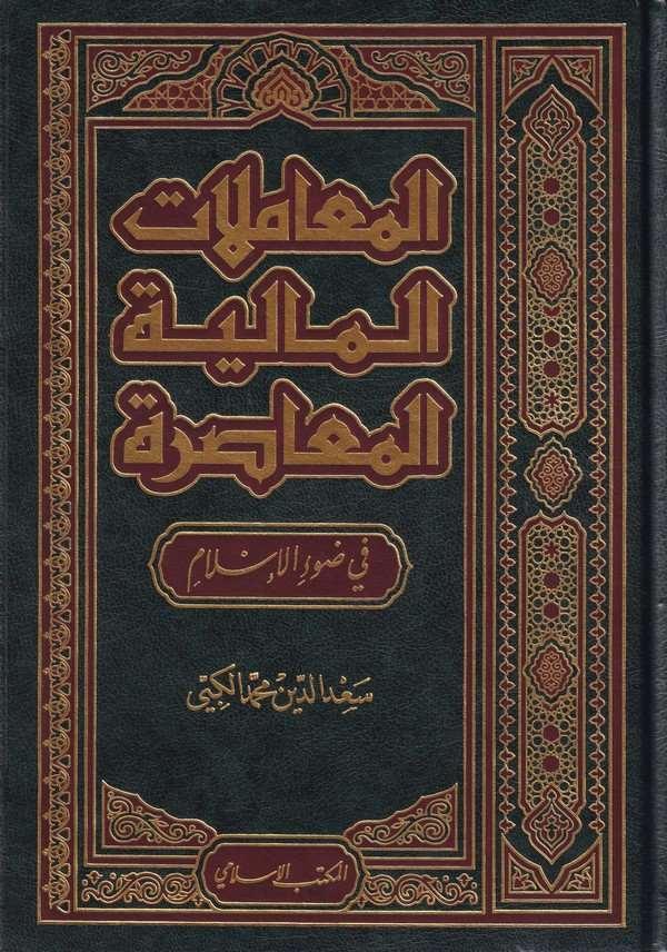 El Muamelatül Maliyyetil Muasıra fi Davil İslam-المعاملات المالية المعاصرة في ضوء الإسلام