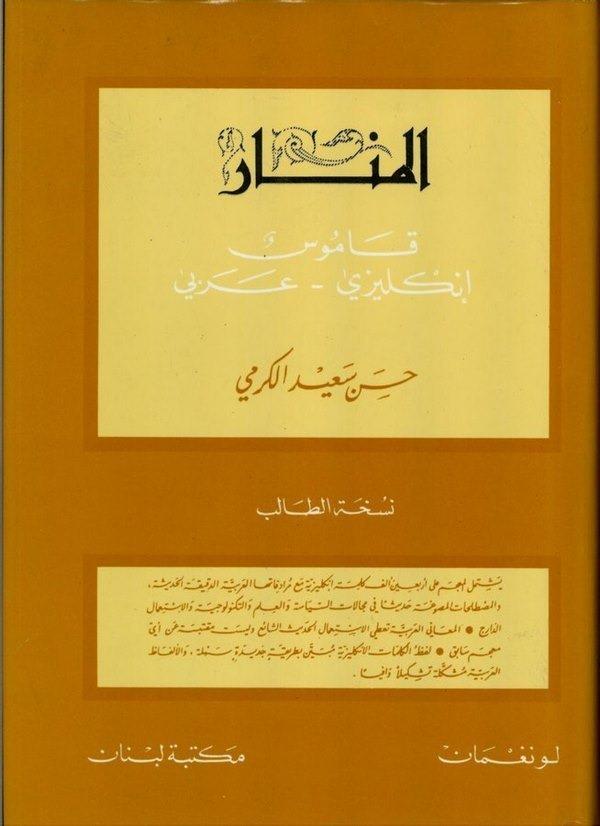 El Menar: Kamus İngilizi   Arabi Al Manar: English   Arabic Dictionary-المنار : قاموس إنكليزي-عربي (14×20)ـ قاموس إنكليزي - عربي