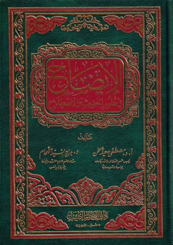 El İzah fi Ulumil Hadis vel Istılah-الإيضاح في علوم الحديث والإصطلاح-الإيضاح في علوم الحديث والإصطلاح