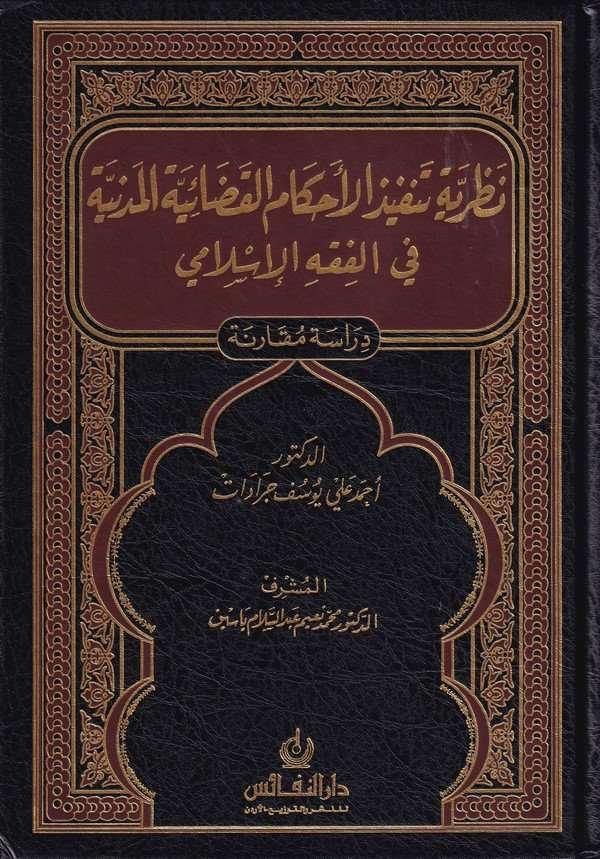 Nazariyyetu Tenfizil Ahkamil Kadaiyyetil Medeniyye fil Fıkhil İslami: Dirase Mukarene-نظرية تنفيذ الأحكام القضائية المدنية في ال