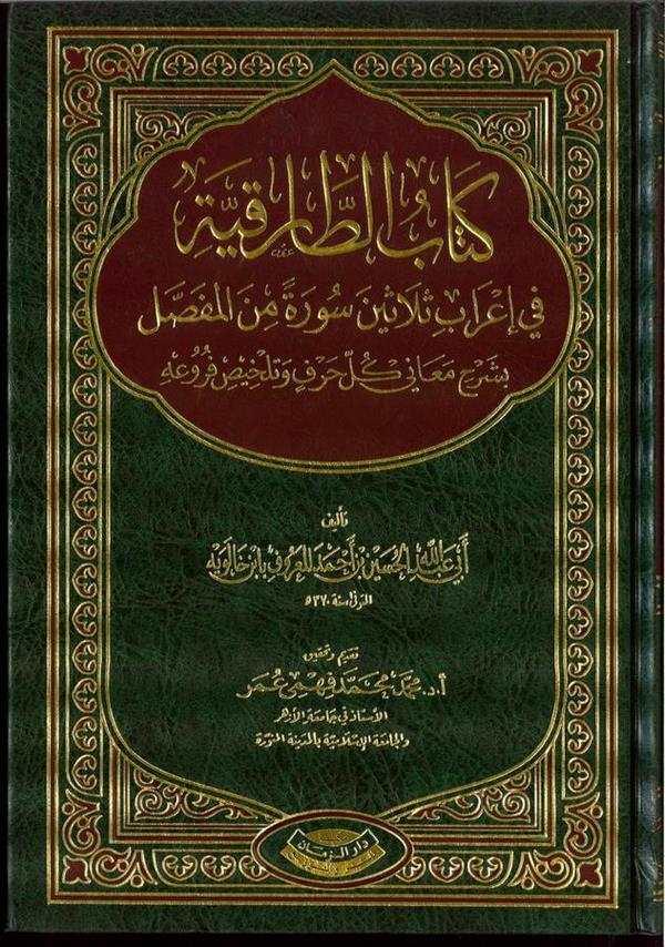 Kitabüt Tarıkiyye fi İrabi Selasine Sure minel Mufassal-كتاب الطارقية في إعراب ثلاثين سورة من المفصل