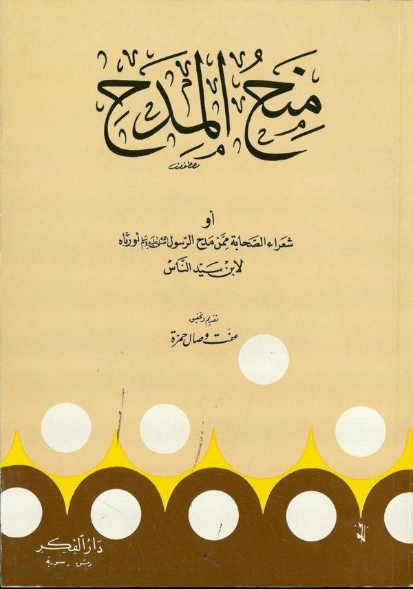 Minahül Midah-منح المدح