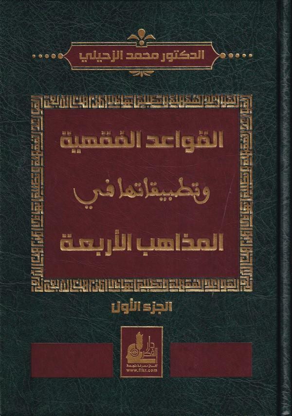 El Kavaidül Fıkhiyye ve Tatbikatuha fil Mezahibil Erbaa-القواعد الفقهية وتطبيقاتها في المذاهب الأربعة