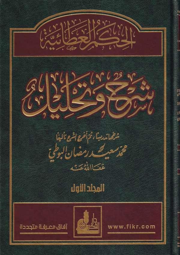 El Hikemül Ataiyye Şerh ve Tahlil+ (CD)-الحكم العطائية شرح وتحليل