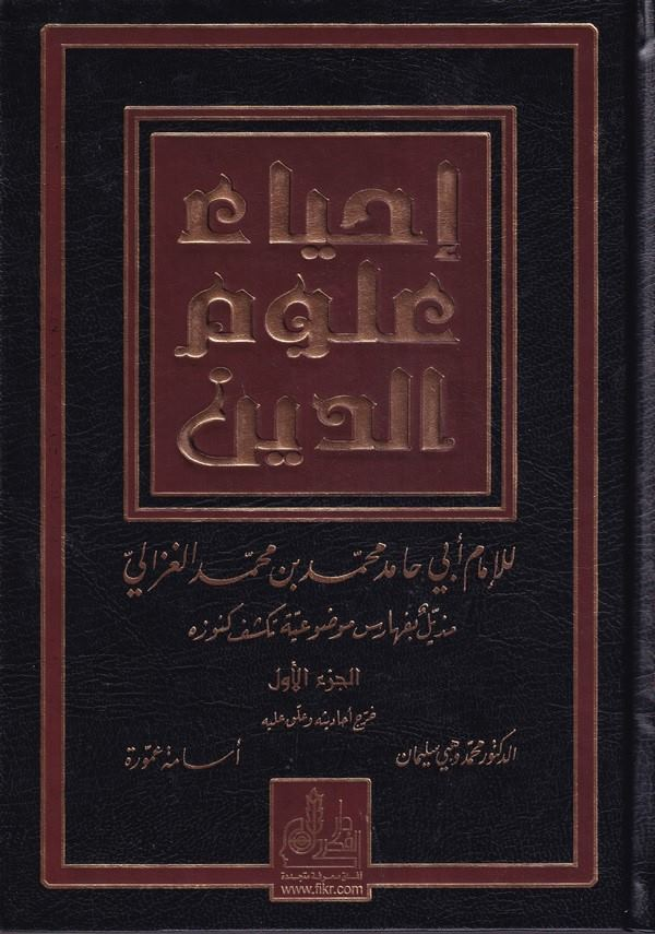 İhyau Ulumid Din-إحياء علوم الدين