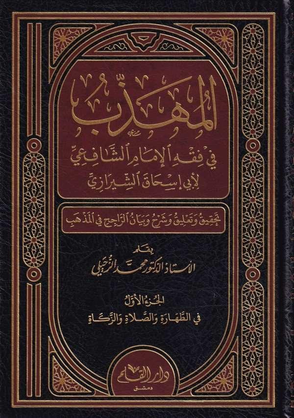 El Mühezzeb fi Fıkhil İmam Eş Şafii-المهذب في فقه الإمام الشافعي