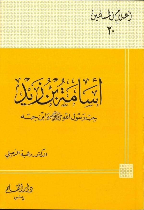 Üsame b. Zeyd Hıbbu Rasulillah ve İbn Hibbihi-أسامة بن زيد حب رسول الله صلة الله عليه وسلم وابن حبه