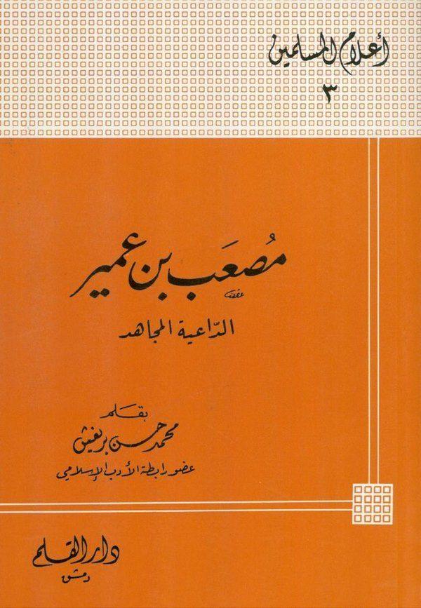 Musab b. Umeyr Ed Daiye El Mücahid-مصعب بن عمير الداعية المجاهد