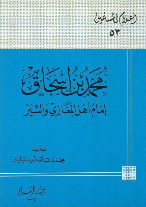 Muhammed b. İshak İmamu Ehlil Megazi ves Siyer-محمد بن أسحاق إمام أهل المغازي والسير