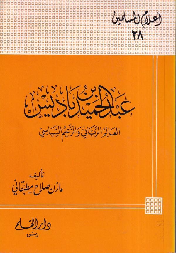 Abdülhamid b. Badis El Alimür Rabbani vez Zaimüs Siyasi-عبد الحميد بن باديس العالم الرباني والزعيم السياسي