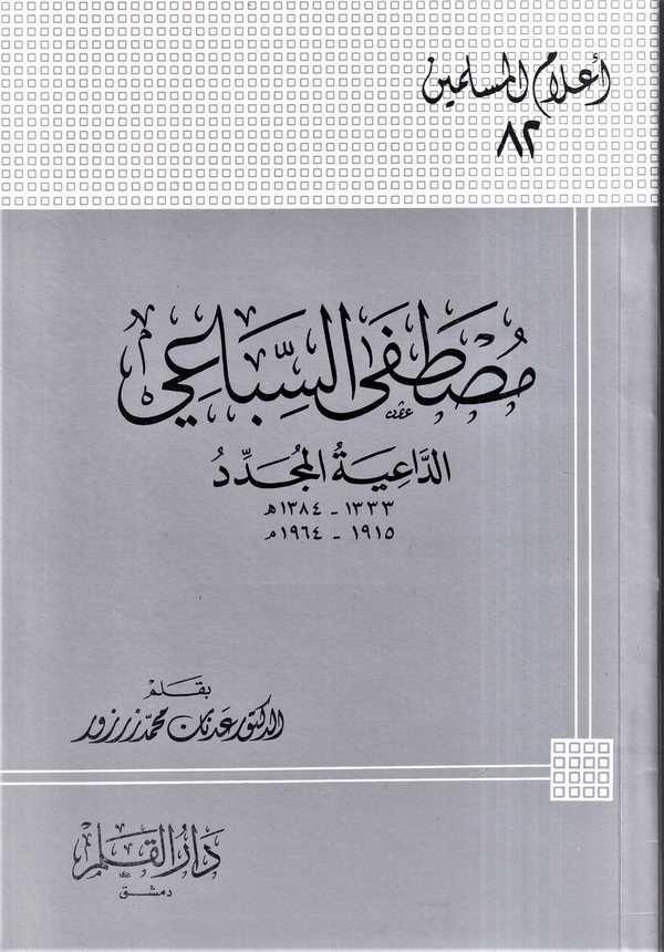 Mustafa Es Sibai Ed Daiye El Müceddid-مصطفى السباعي .. الداعية المجدد ( الحجم الصغير )