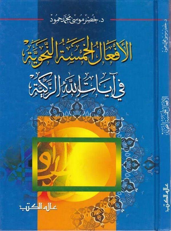 El Efalül Hamsetün Nahviyye fi Ayatillahiz Zekiyye-الأفعال الخمسة النحوية في آيات الله الزكية