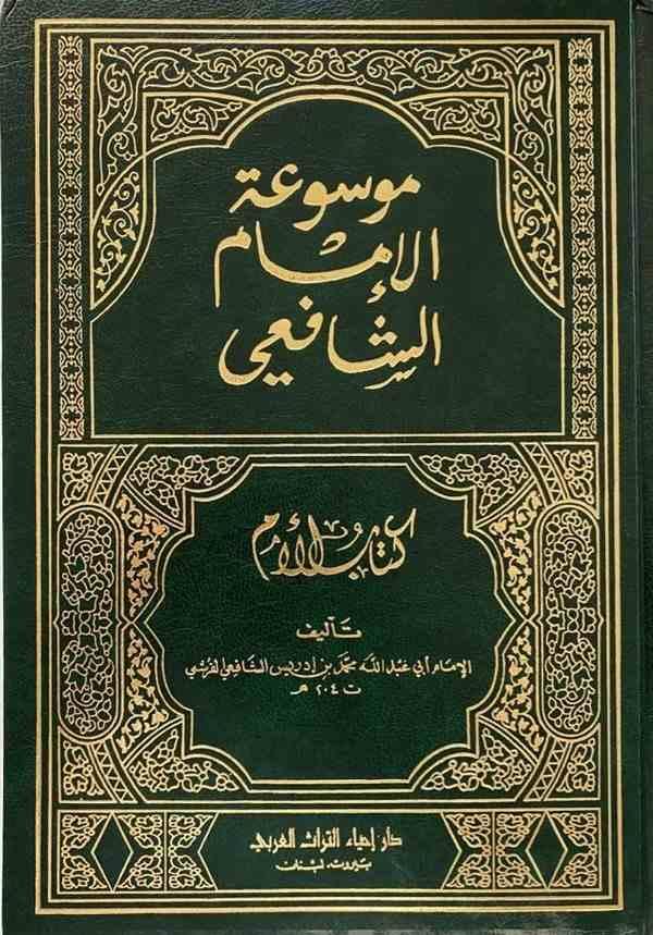 Mevsuatül İmam Eş Şafii El Kitabül Üm-موسوعة الإمام الشافعي كتاب الأم