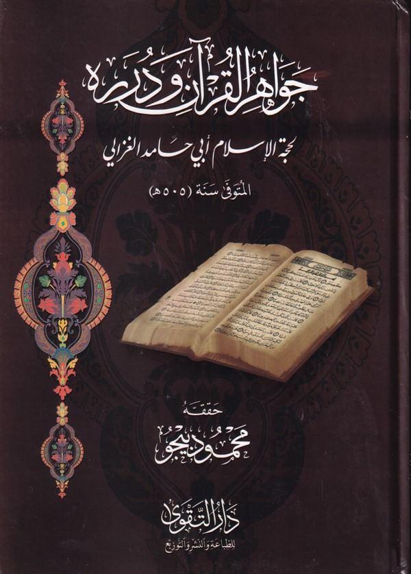 Cevahirül Kuran ve Düreruhu-جواهر القرآن ودرره