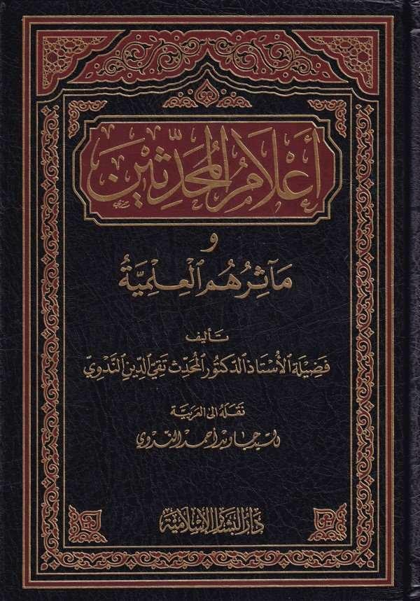 Alamül Muhaddisin ve Measirihimil İlmiyye-أعلام المحدثين ومآثرهم العلمية