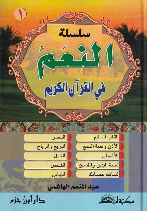 Silsiletün Niam fil Kuranil Kerim-سلسلة النعم في القرآن الكريم