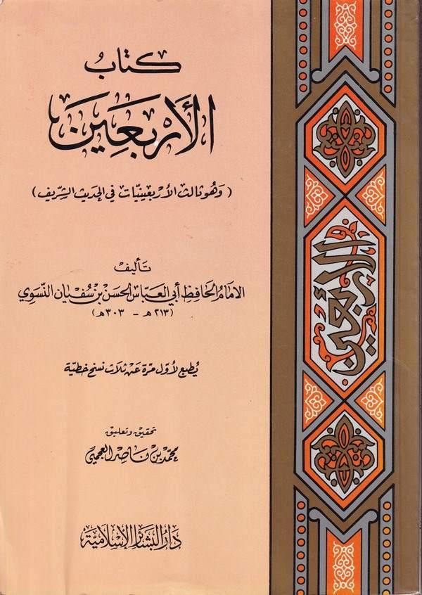 Kitabül Erbain (ve Hüve Salisül Erbainiyyat fil Hadisiş Şerif)-كتاب الأربعين ( وهو ثالث الأربعينيات في الحديث الشريف )