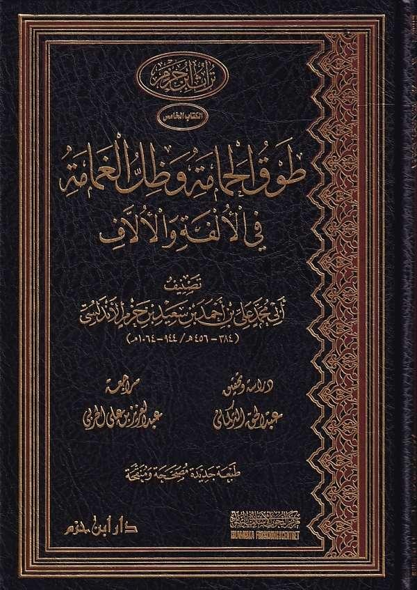 Tavkil Hamame ve Zıllil Gamame fil Ülfe vel Üllaf-طوق الحمامة وظل الغمامة في الألفة والألاف